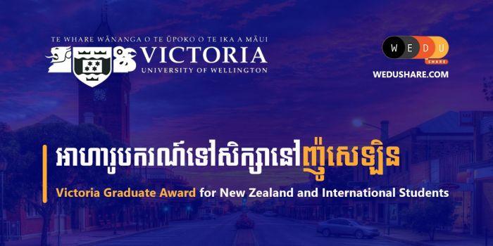 Victoria Graduate Award 2018